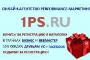 Бонусы 1PS.RU