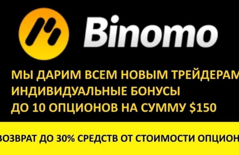 Предложение Binomo за регистрацию