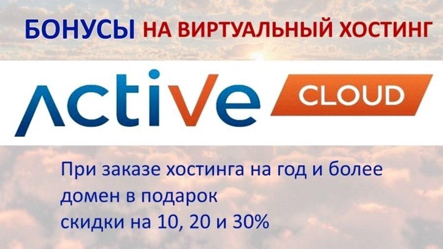 Бонусы на услуги виртуального хостинга ActiveCloud