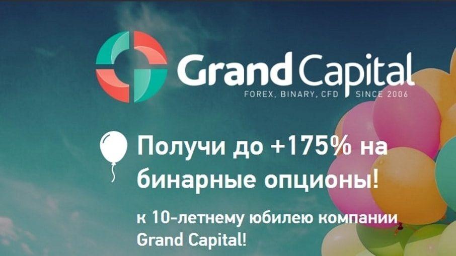 Бонус компании Grand Capital