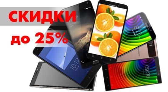 Скидки на мобильные телефоны Леново в Али Экспресс