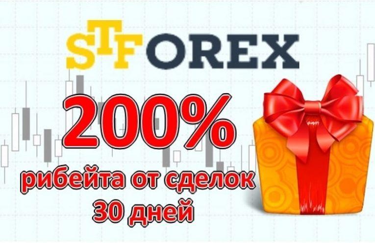 Бонус STForex