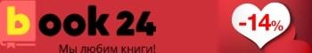 Скидки на 14 февраля в книжном интернет-магазине book24