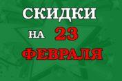 Скидки Рунета на 23 февраля