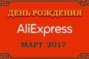 День Рождения АлиЭкспресс 2017
