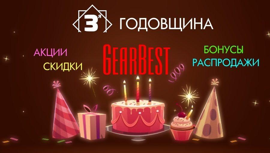 3-й день рождения GearBest