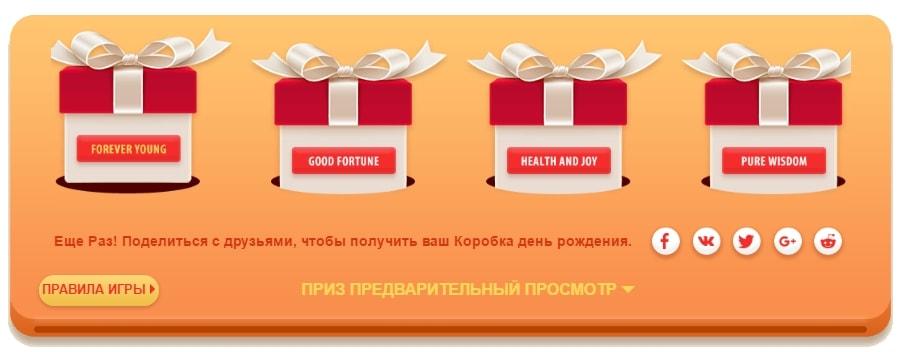 GearBest предлагает поиграть в подарок удачи