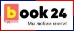 Купон на скидку в магазине book24