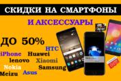 Скидки на смартфоны и аксессуары