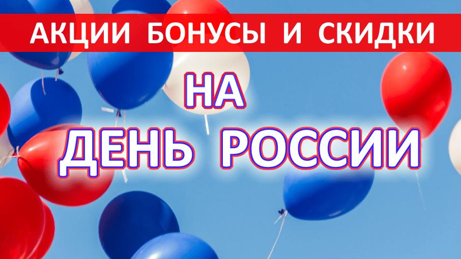 Акции бонусы и скидки на День России