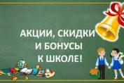 Акции скидки и бонусы к школе
