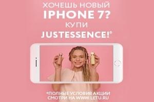 Хочешь новый Iphone 7 - Купи JUSTESSENCE!