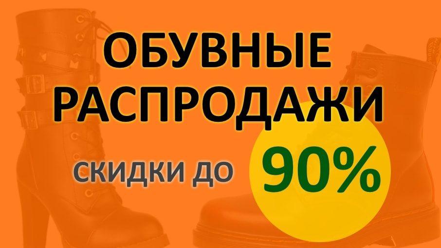 Распродажи обуви в интернет-магазинах Рунета
