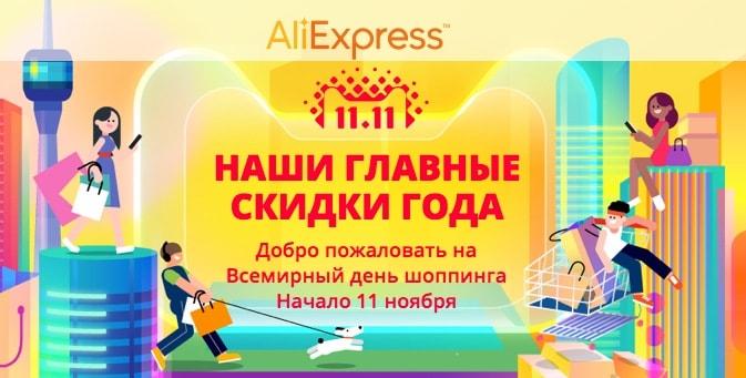 Распродажа на AliExpress на Всемирный день шопинга 11-11-2017