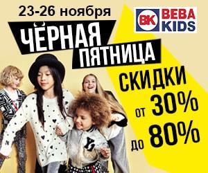 Черная пятница в Bebakids