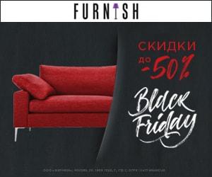 Черная Пятница в Фурниш