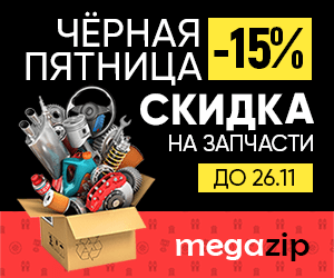 Черная Пятница в Megazip