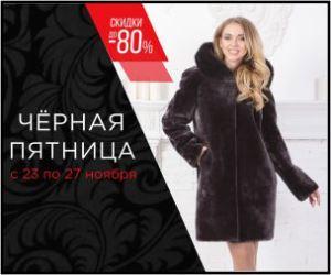 Черная Пятница в Московской Меховой Компании