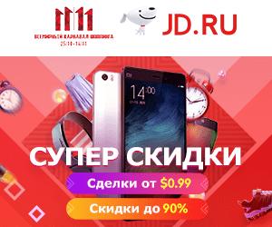 Акция 11.11 на JD