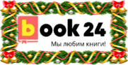 Новогодняя акция в book24