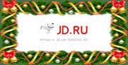 Новогодние скидки и бонусы в магазине JD