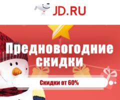 Новогодняя акция в магазине JD