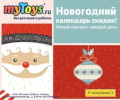 Новогодняя акция в магазине MyToys