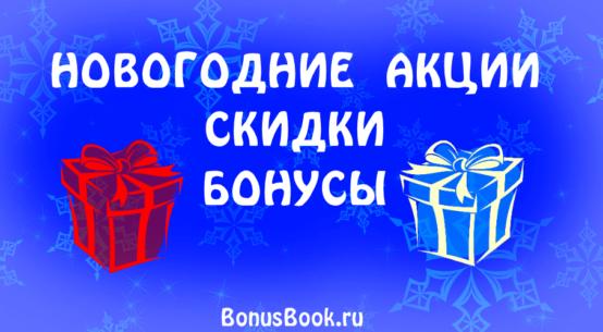 Акции скидки и бонусы на новый год