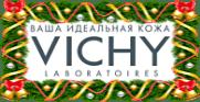Новогодние подарки в магазине Vichy