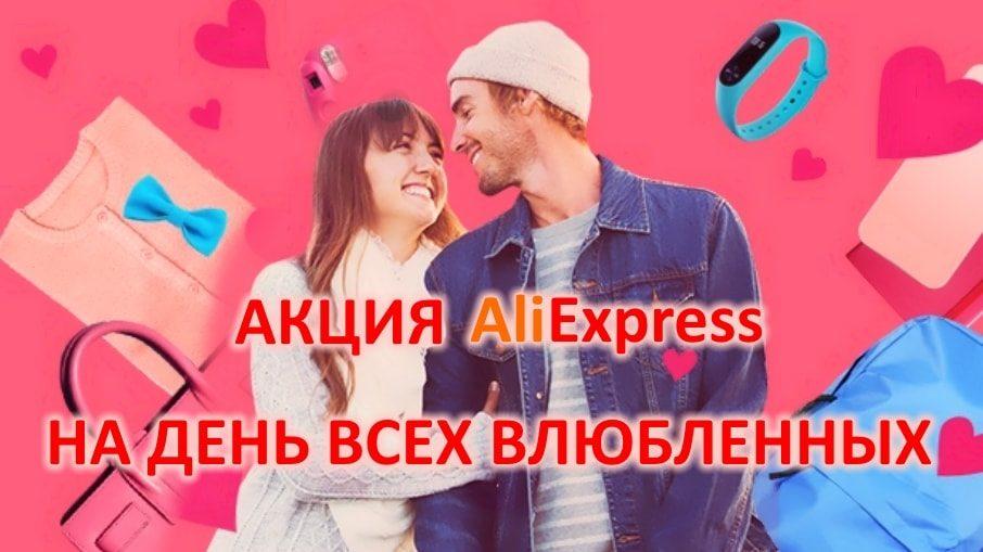Акция АлиЭкспресс на День Влюбленных