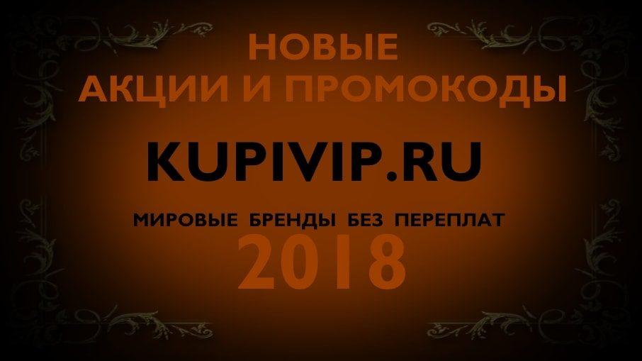 Бонусы и скидки КупиВип 2018 года