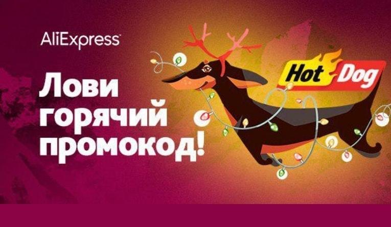 Кэшбэк ePN для АлиЭкспресс на китайский Новый год