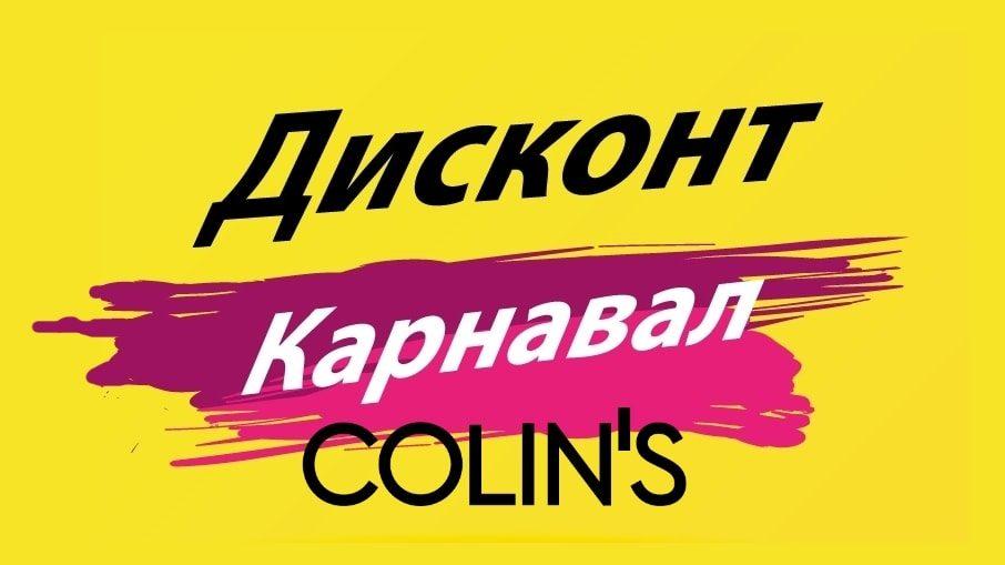 Бонусы и скидки Colins