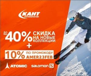 Акции и промокоды в интернет магазине Кант
