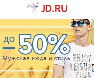 Акции в магазине JD